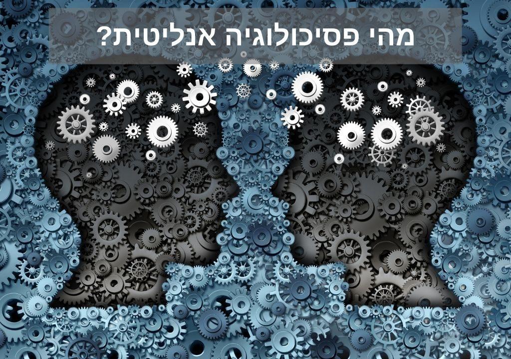 נילי הררי - פסיכולוגיה אנליטית
