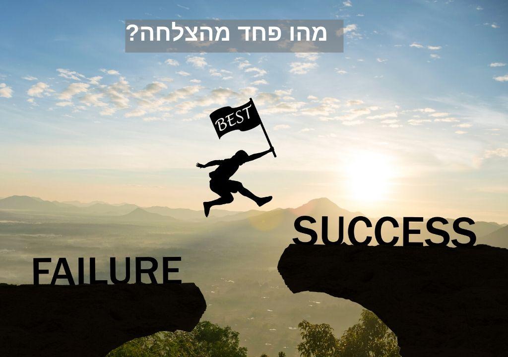 נילי הררי - פחד מהצלחה